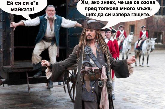 Ххх пародия пираты