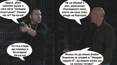 бойко