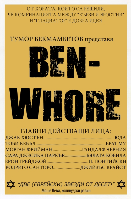 whore_poster