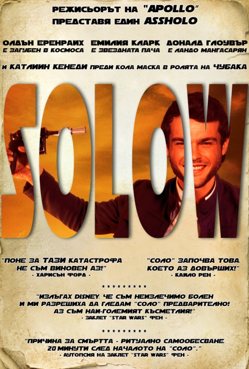 соло-постер